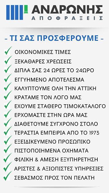 Αποφράξεις Αθήνα, Αποφρακτική, ΑΠΟΦΡΑΞΕΙΣ ΑΝΔΡΩΝΗΣ ΑΠΟ ΤΟ 1973