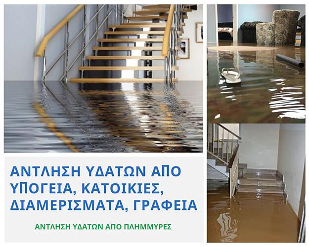 Άντληση υδάτων Αθήνα - άντληση υδάτων απο υπόγεια