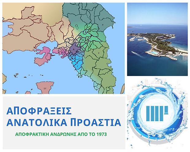 Αποφράξεις Ανατολικά Προάστια Αθηνών
