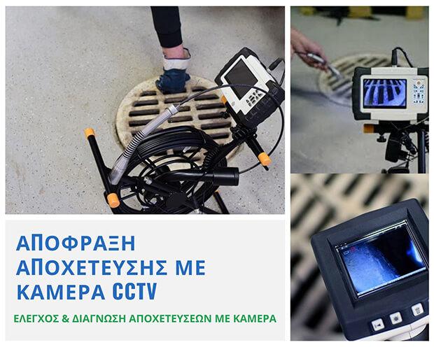 Αποφράξεις με κάμερα Αθήνα - Έλεγχος & διάγνωση αποχετεύσεων