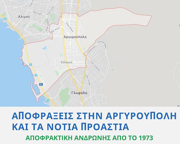 Αποφράξεις Αργυρούπολη - Αποφράξεις αποχετεύσεων Αργυρούπολη