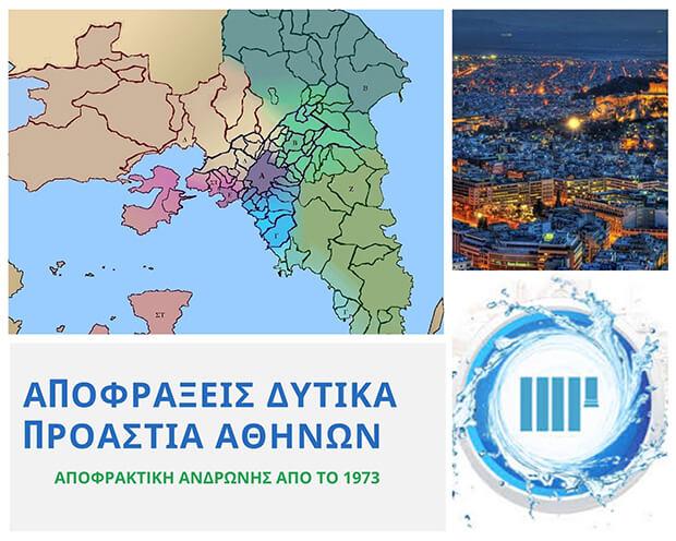 Αποφράξεις Δυτικά Προάστια Αθηνών