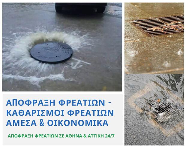 Αποφράξεις Φρεατίων Αθήνα - Καθαρισμοί Φρεατίων