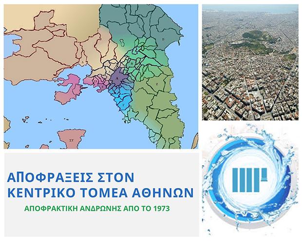 Οικονομικές αποφράξεις κέντρο Αθήνας
