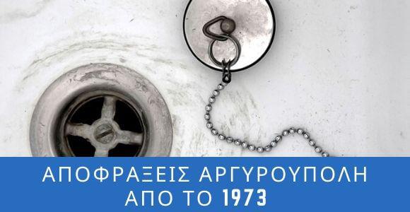 Αποφράξεις στην Αργυρούπολη απο το 1973