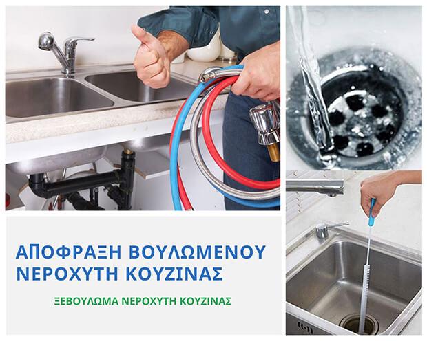 Απόφραξη βουλωμένου νεροχύτη κουζίνας Αθήνα