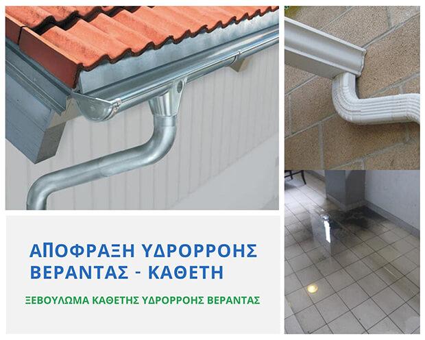 Απόφραξη υδρορροών βεράντας Αθήνα - Απόφραξη κάθετης υδρορροής