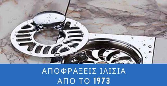 Αποφράξεις Ιλίσια απο το 1973