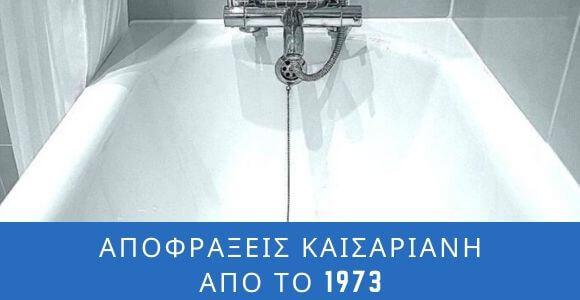 Αποφράξεις Καισαριανή απο το 1973