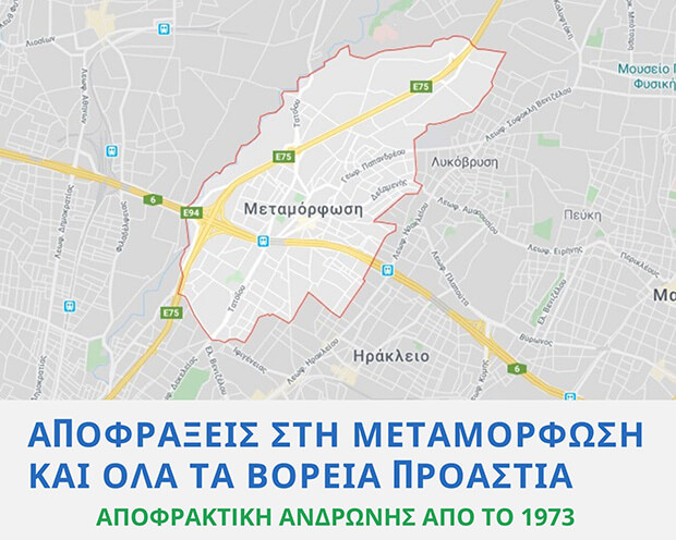 Apofra3eis Metamorfwsh 210 80 61 888 Apofra3eis