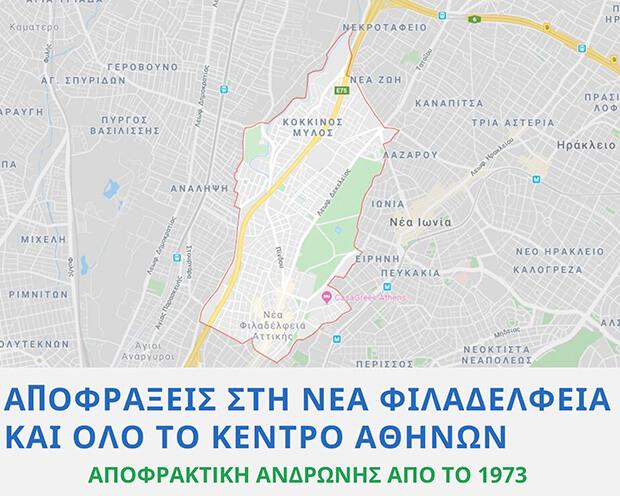 Αποφράξεις Νέα Φιλαδέλφεια - Κέντρο Αθήνας