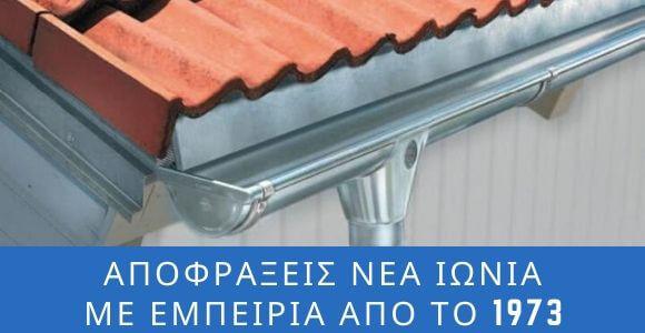 Αποφράξεις Νέα Ιωνία - Κέντρο Αθηνών