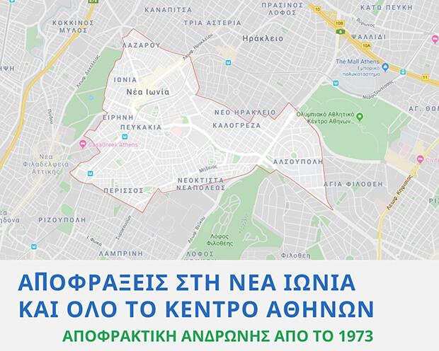 Αποφράξεις Νέα Ιωνία και όλο το Κέντρο Αθηνών