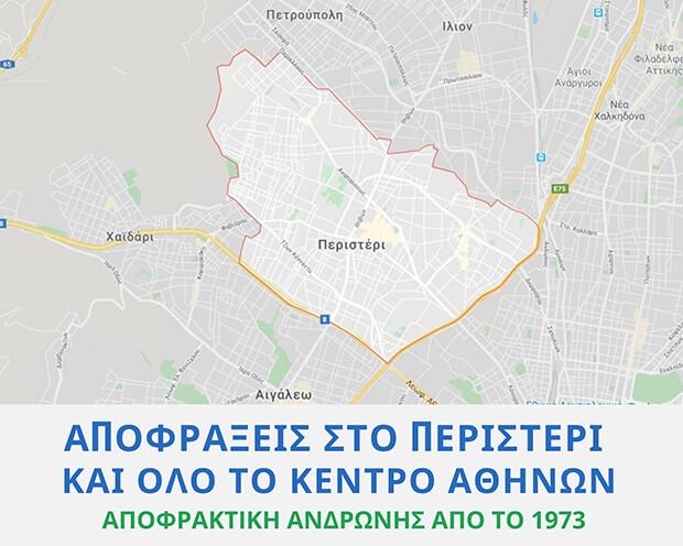 Αποφράξεις Περιστέρι - Δυτικά Προάστια Αθηνών