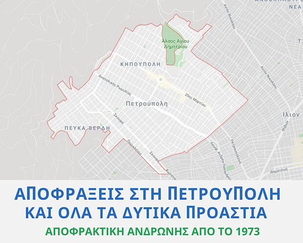 Αποφράξεις Πετρούπολη - Αποφράξεις αποχετεύσεων Πετρούπολη