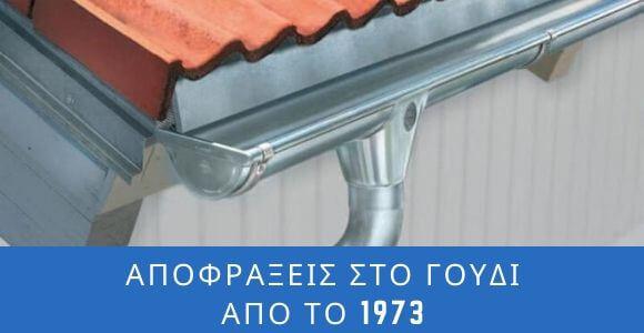 Αποφράξεις στο Γουδί Αττικής απο το 1973