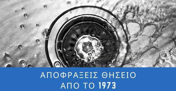 Αποφράξεις Θησείο απο το 1973