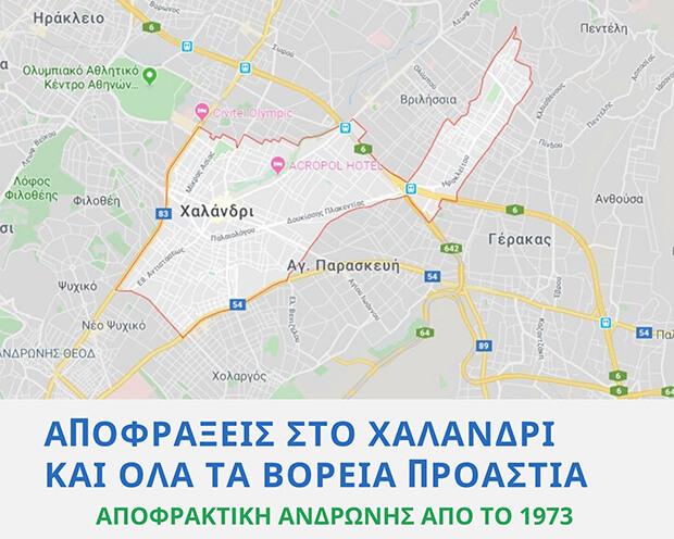 Αποφράξεις Χαλάνδρι Αθήνα - Ανδρώνης