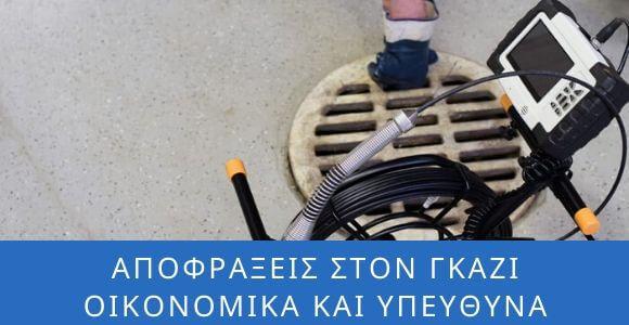 Οικονομικές αποφράξεις στο Γκάζι - Κέντρο Αθήνα