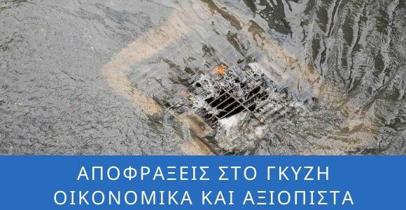 Οικονομικές αποφράξεις στο Γκύζη και το κέντρο Αθηνών