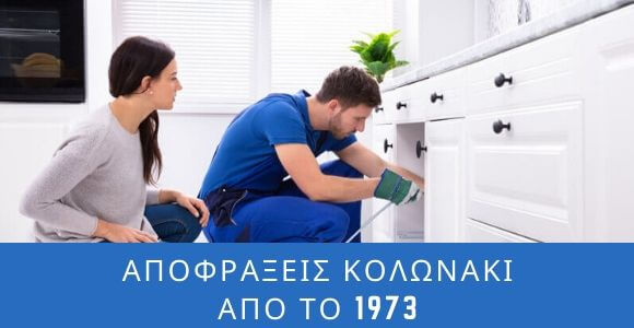 Αποφράξεις Κολωνάκι απο το 1973