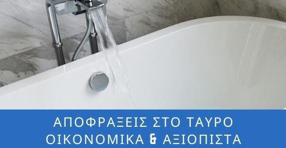 Αποφράξεις Ταύρος Αθήνα