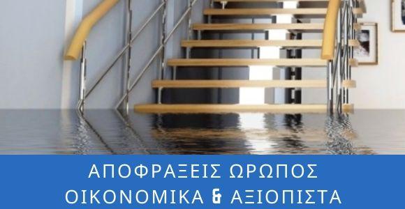 Οικονομικές Αποφράξεις στον Ωρωπό Αττικής