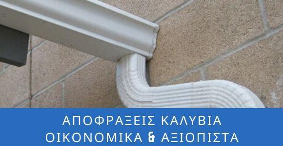 Αποφράξεις Καλύβια - Αθήνα