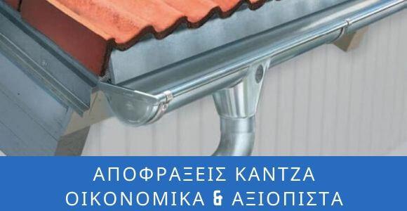 Αποφράξεις Κάντζα Αθήνα