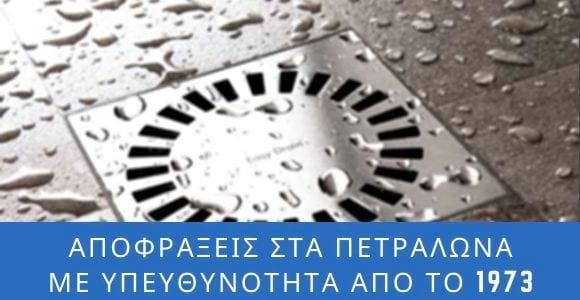 Αποφράξεις Πετράλωνα Αθήνα