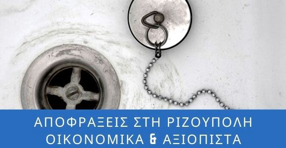 Αποφράξεις Ριζούπολη Κέντρο Αθήνας
