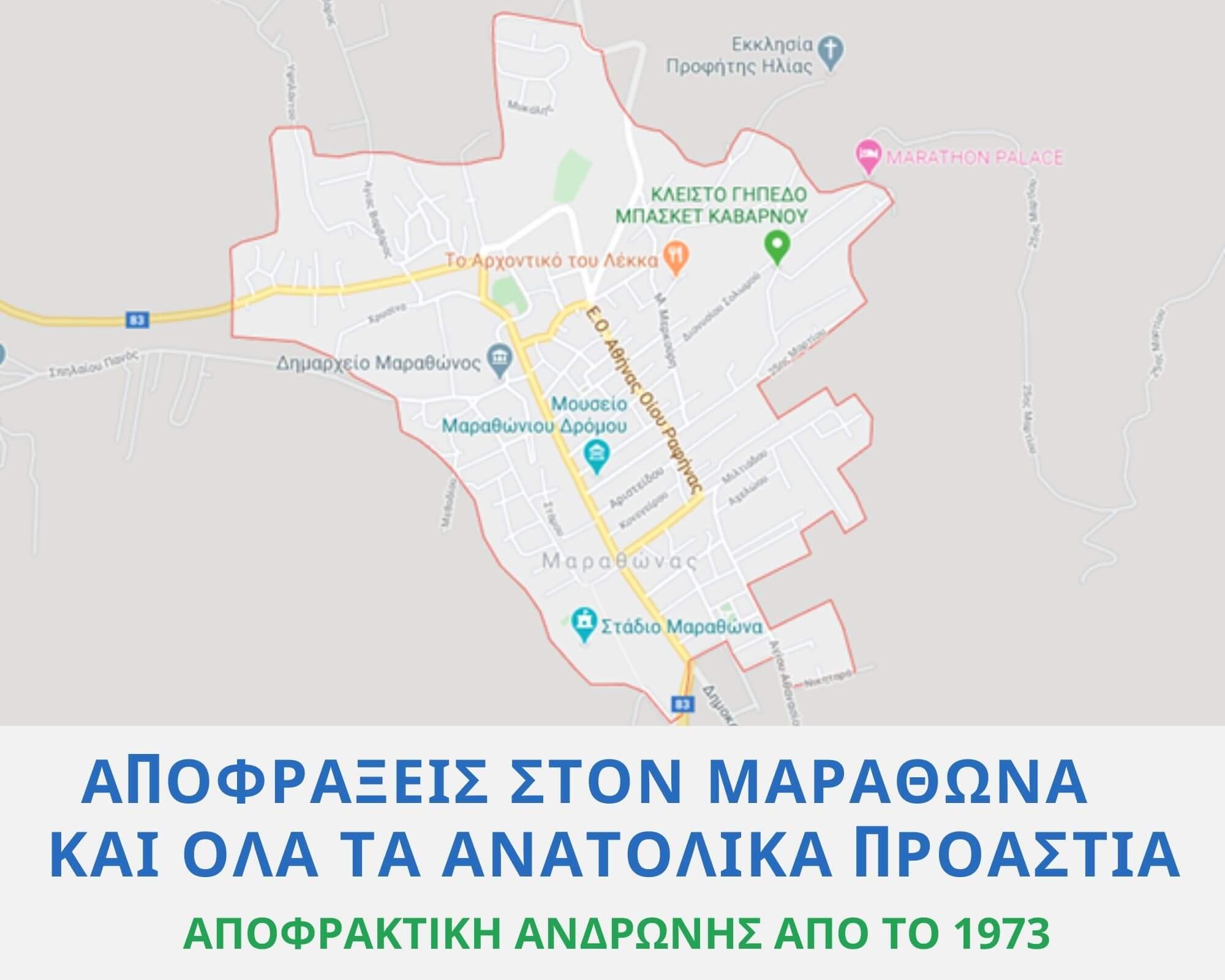 Αποφράξεις Μαραθώνας - 213.02.50.818 - Αποφράξεις Αθήνα