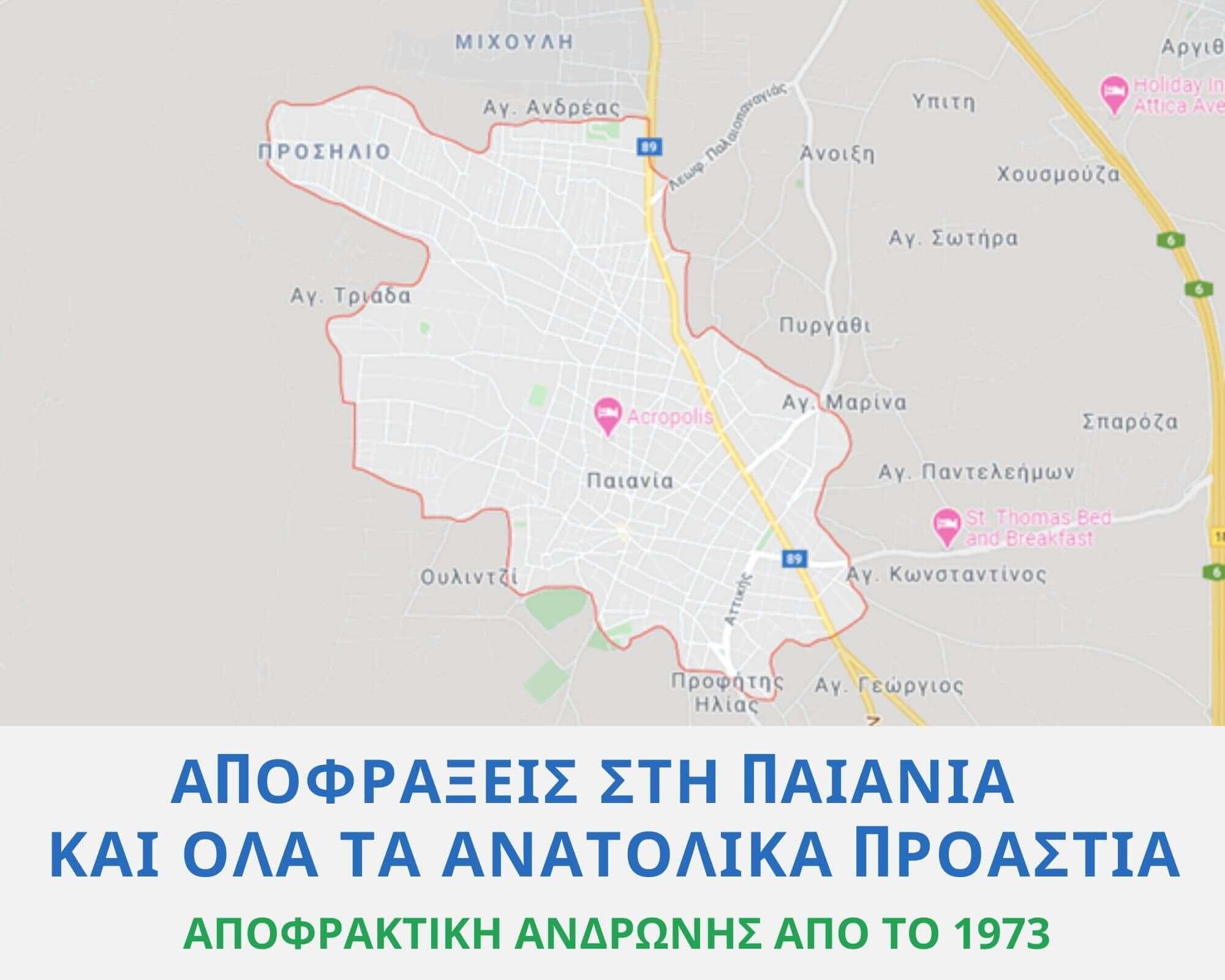 Αποφράξεις Παιανία - 213.02.50.818 - Αποφράξεις Αθήνα