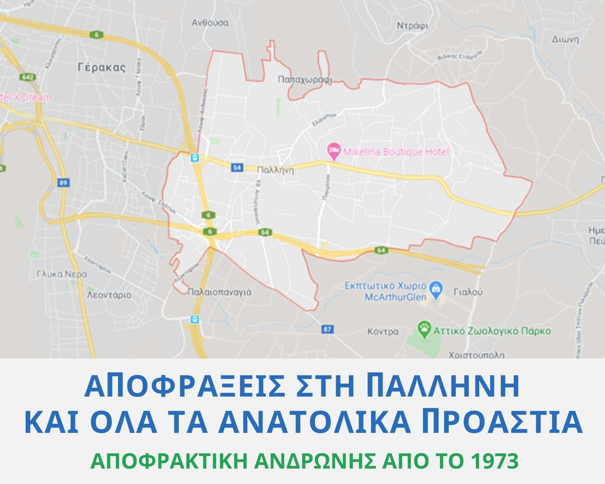 Αποφράξεις Παλλήνη - 213.02.50.818 - Αποφράξεις Αθήνα