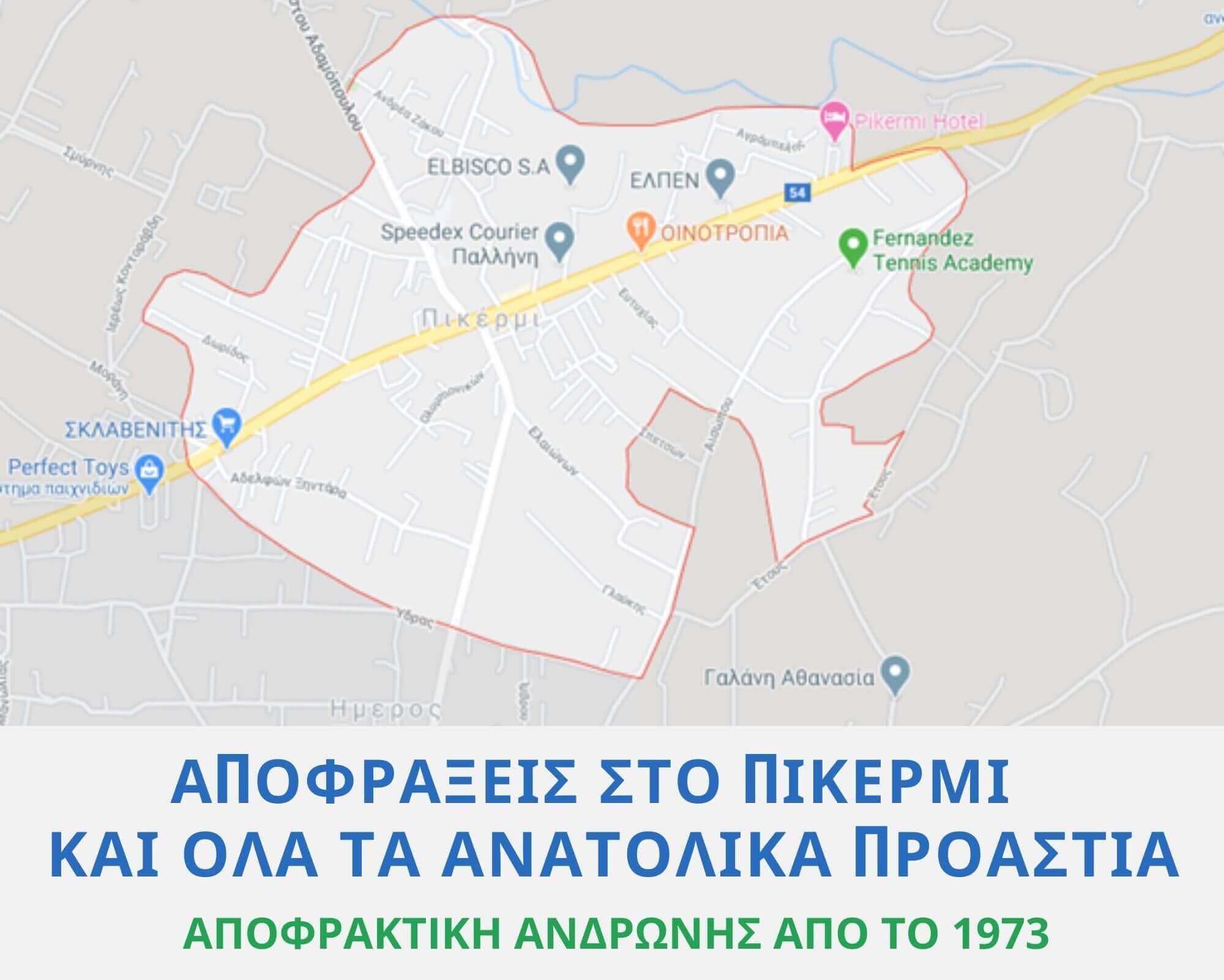 Αποφράξεις Πικέρμι - 213.02.50.818 - Αποφράξεις Αθήνα