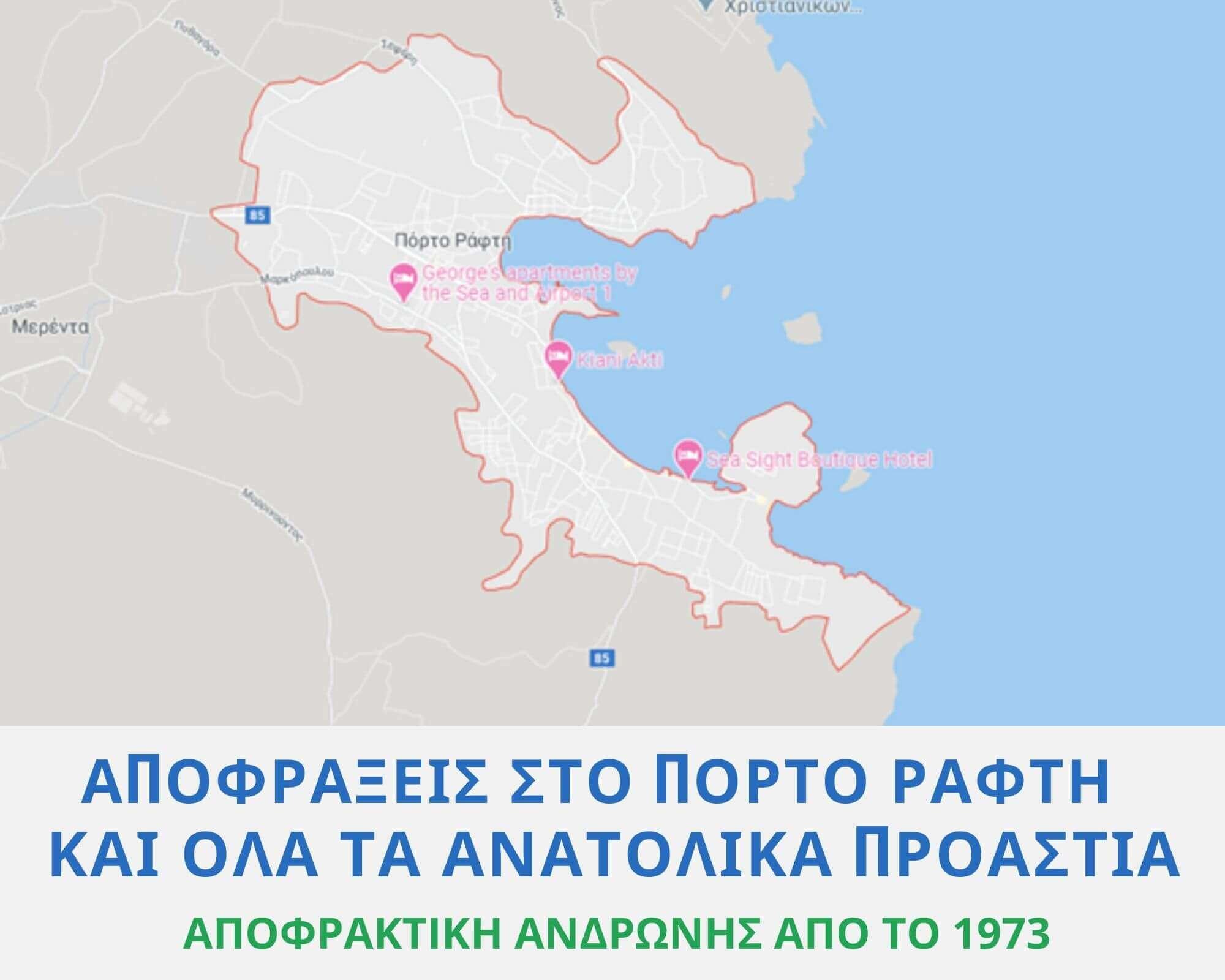 Αποφράξεις Πόρτο Ράφτη - 213.02.50.818 - Αποφράξεις Αθήνα