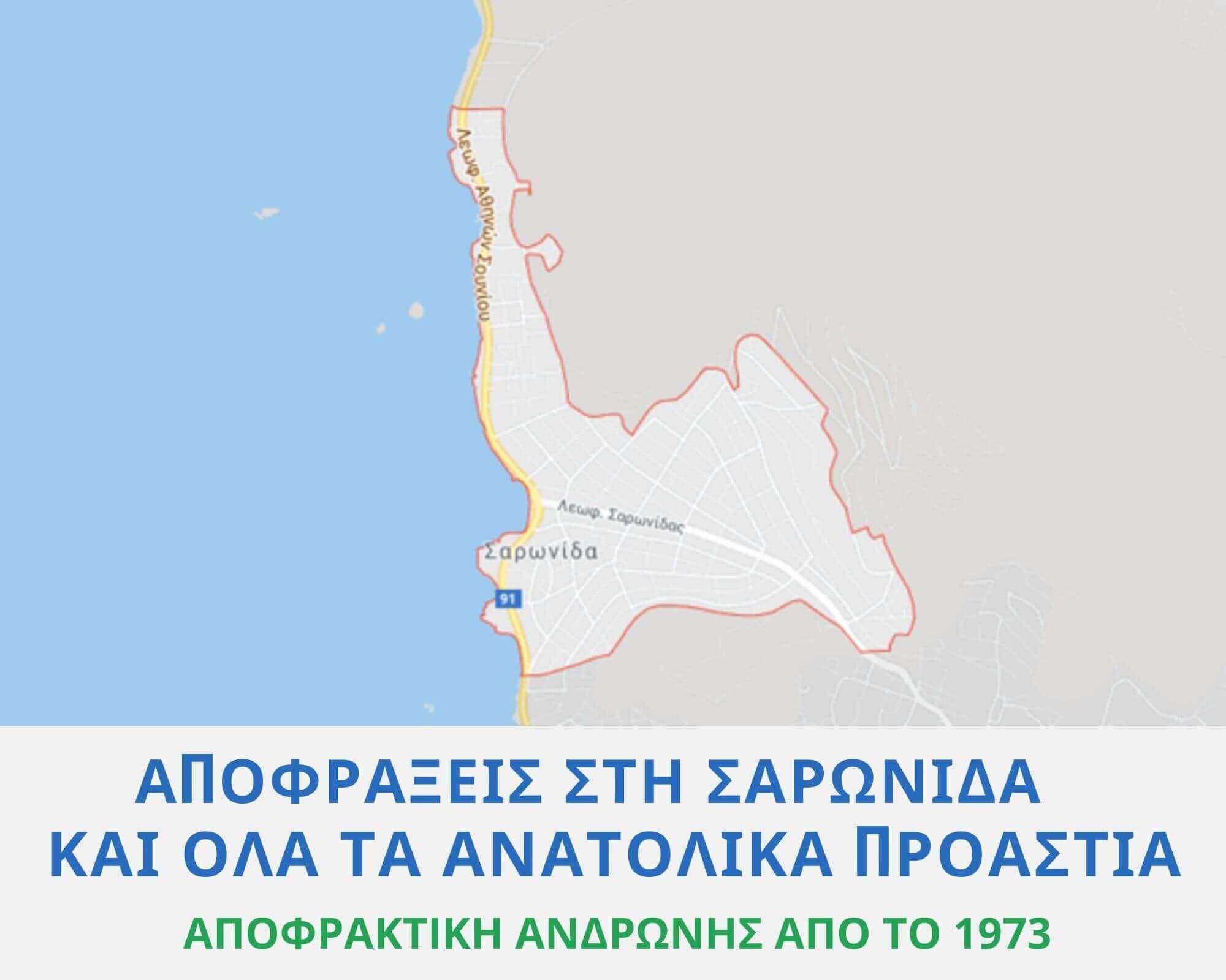Αποφράξεις Σαρωνίδα - 213.02.50.818 - Αποφράξεις Αθήνα