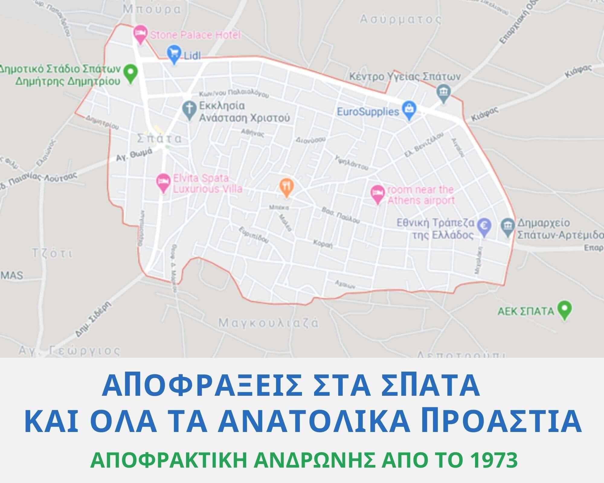 Αποφράξεις Σπάτα - 213.02.50.818 - Αποφράξεις Αθήνα