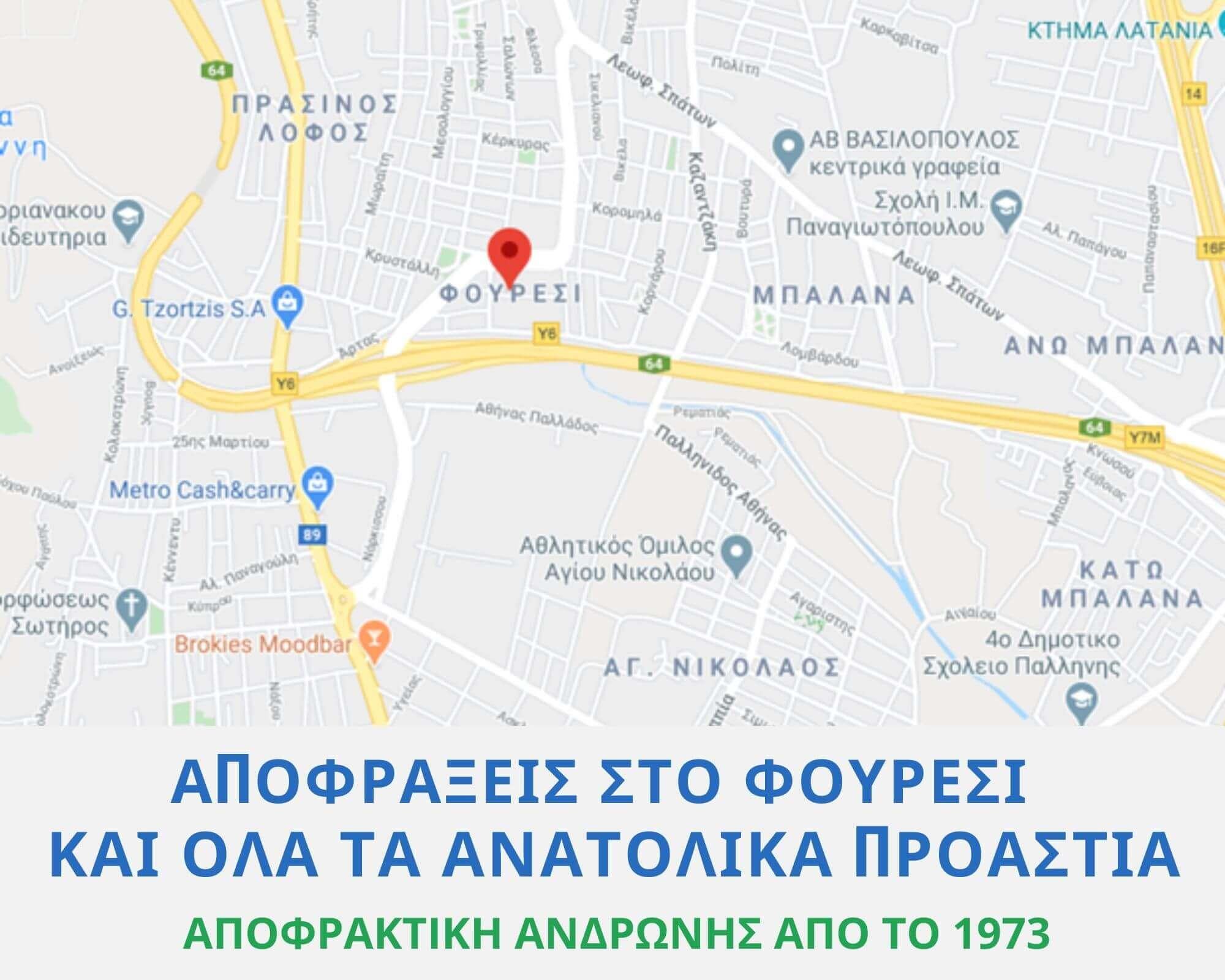 Αποφράξεις Φουρέσι - 213.02.50.818 - Αποφράξεις Αθήνα