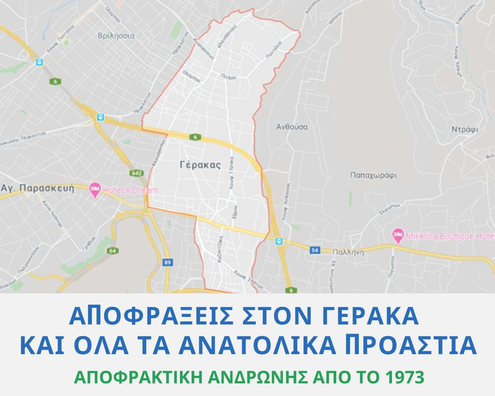 Αποφράξεις Γέρακας - 213.02.50.818 - Αποφράξεις Αθήνα