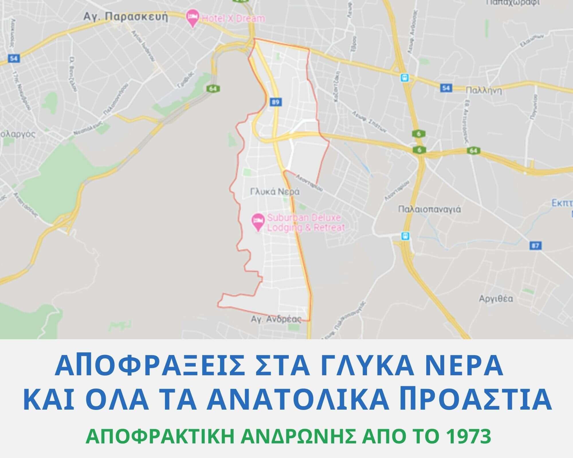 Apofra3eis Glyka Nera 213 02 50 818 Apofra3eis A8hna