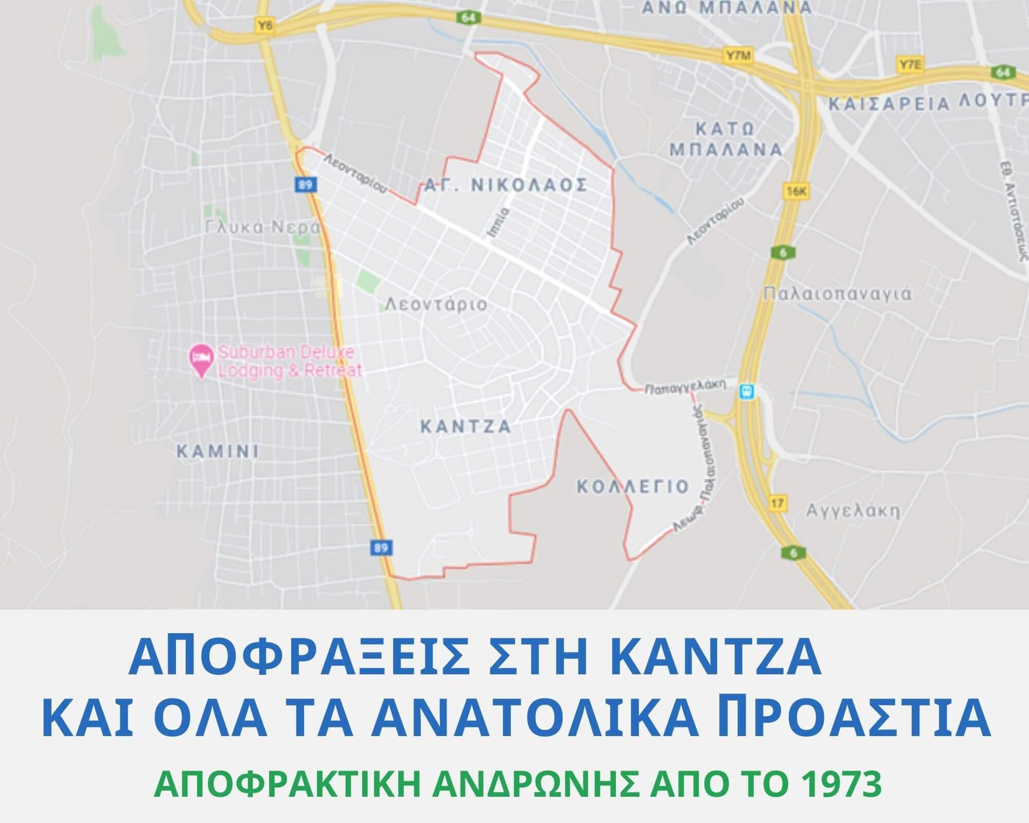 Αποφράξεις Κάντζα Αθήνα - Αττική