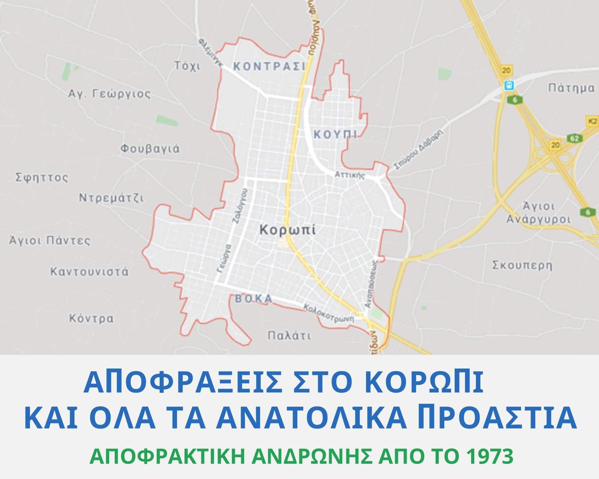 Αποφράξεις Κορωπί - 213.02.50.818 - Αποφράξεις Αθήνα