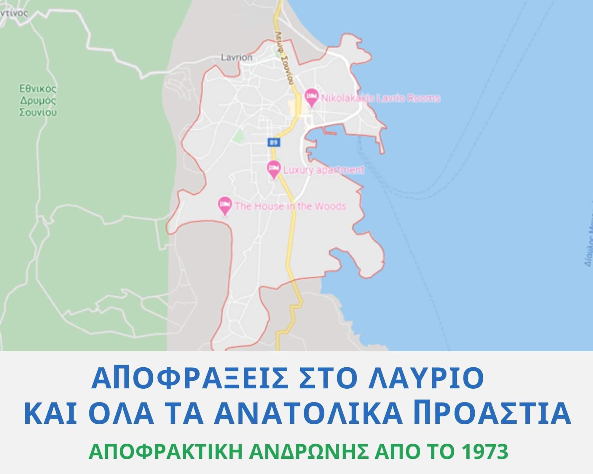 Αποφράξεις Λαύριο - 213.02.50.818 - Αποφράξεις Αθήνα