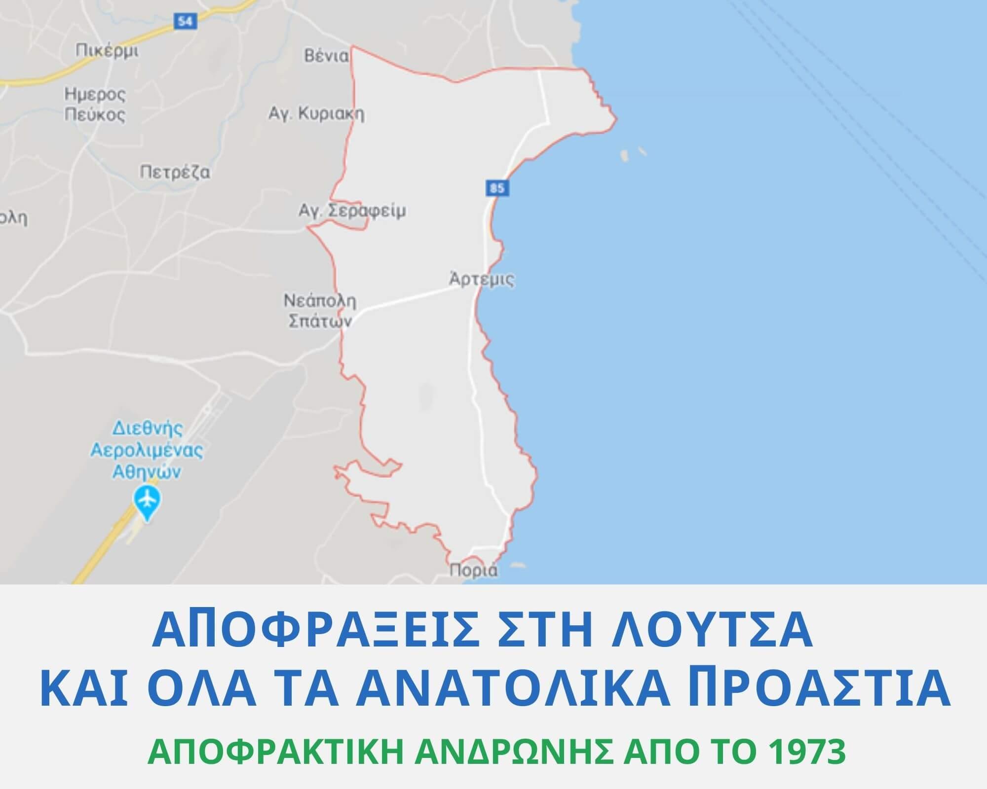 Αποφράξεις Λούτσα - 213.02.50.818 - Αποφράξεις Αθήνα