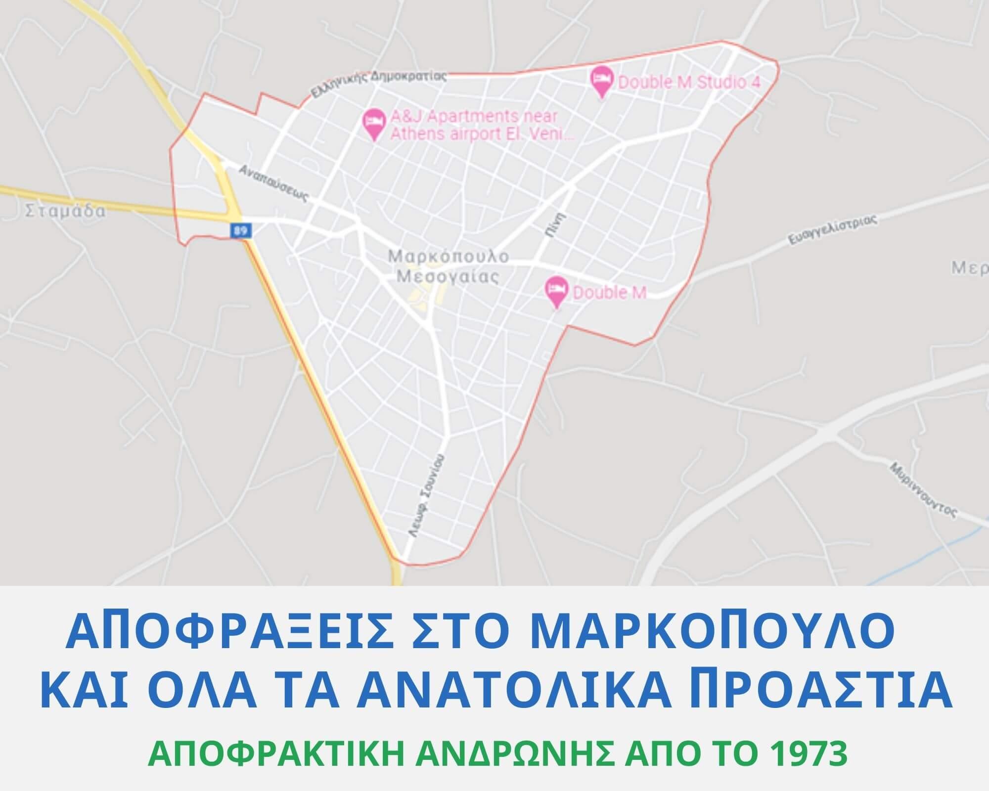 Αποφράξεις Μαρκόπουλο - 213.02.50.818 - Αποφράξεις Αθήνα