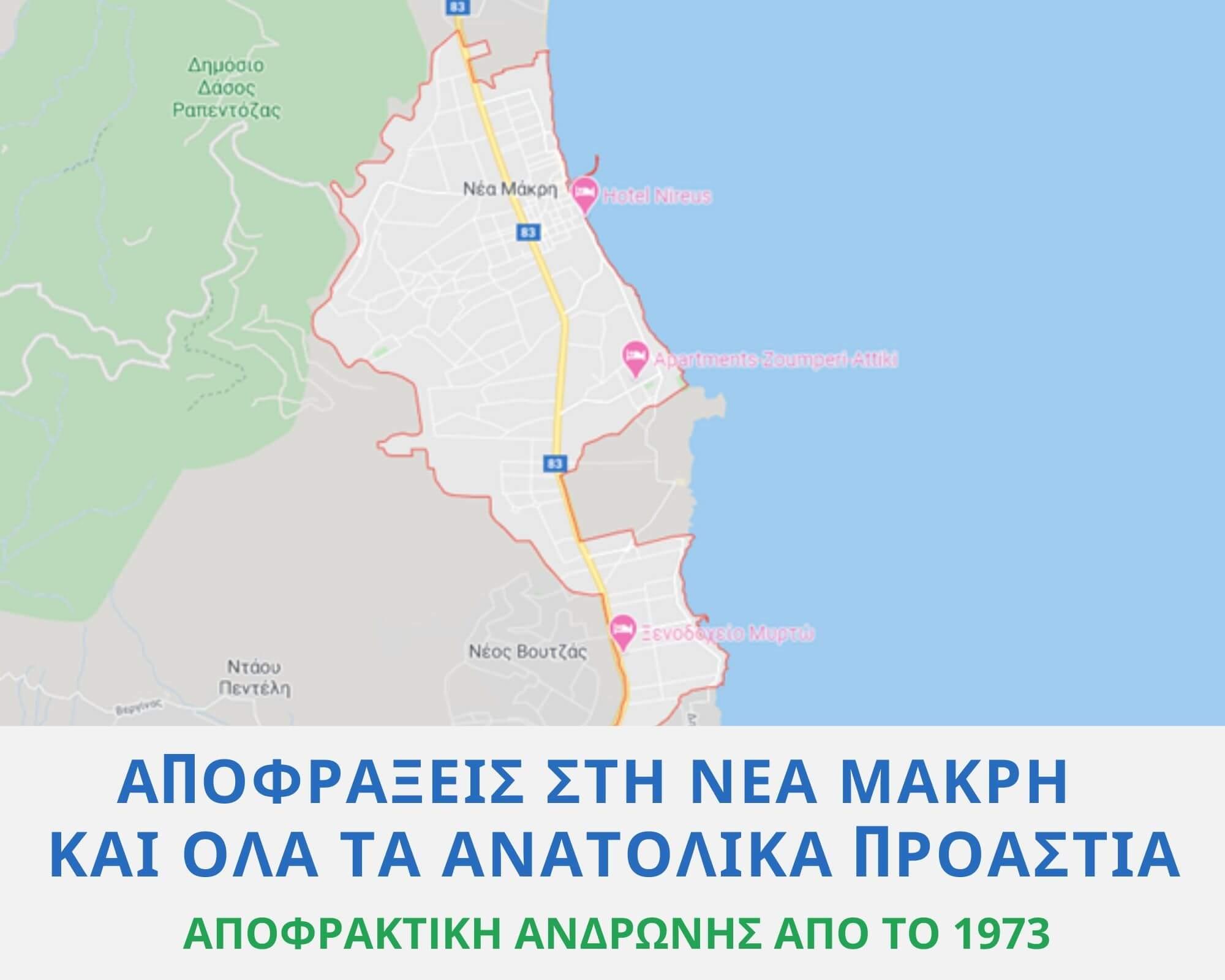Αποφράξεις Νέα Μάκρη - 213.02.50.818 - Αποφράξεις Αθήνα