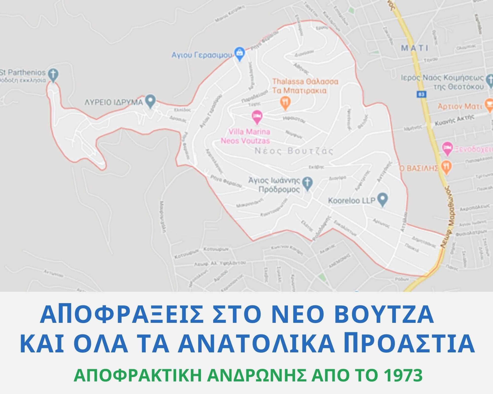 Αποφράξεις Νέος Βουτζάς - 213.02.50.818 - Αποφράξεις Αθήνα