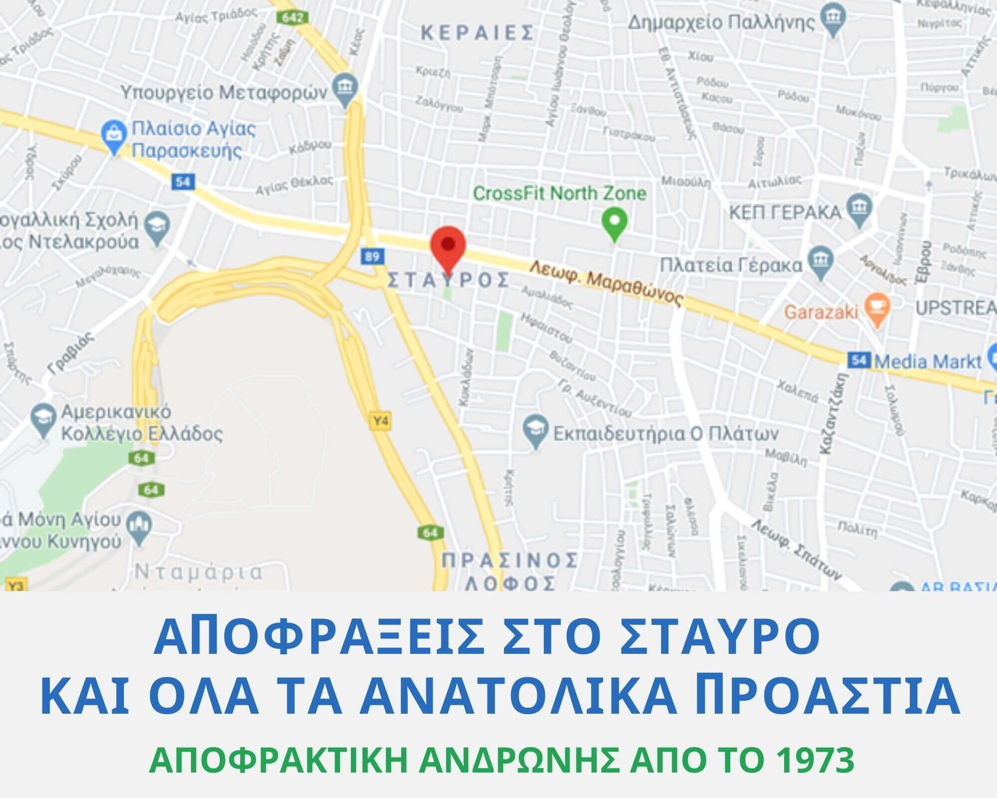 Αποφράξεις Σταυρός - 213.02.50.818 - Αποφράξεις Αθήνα
