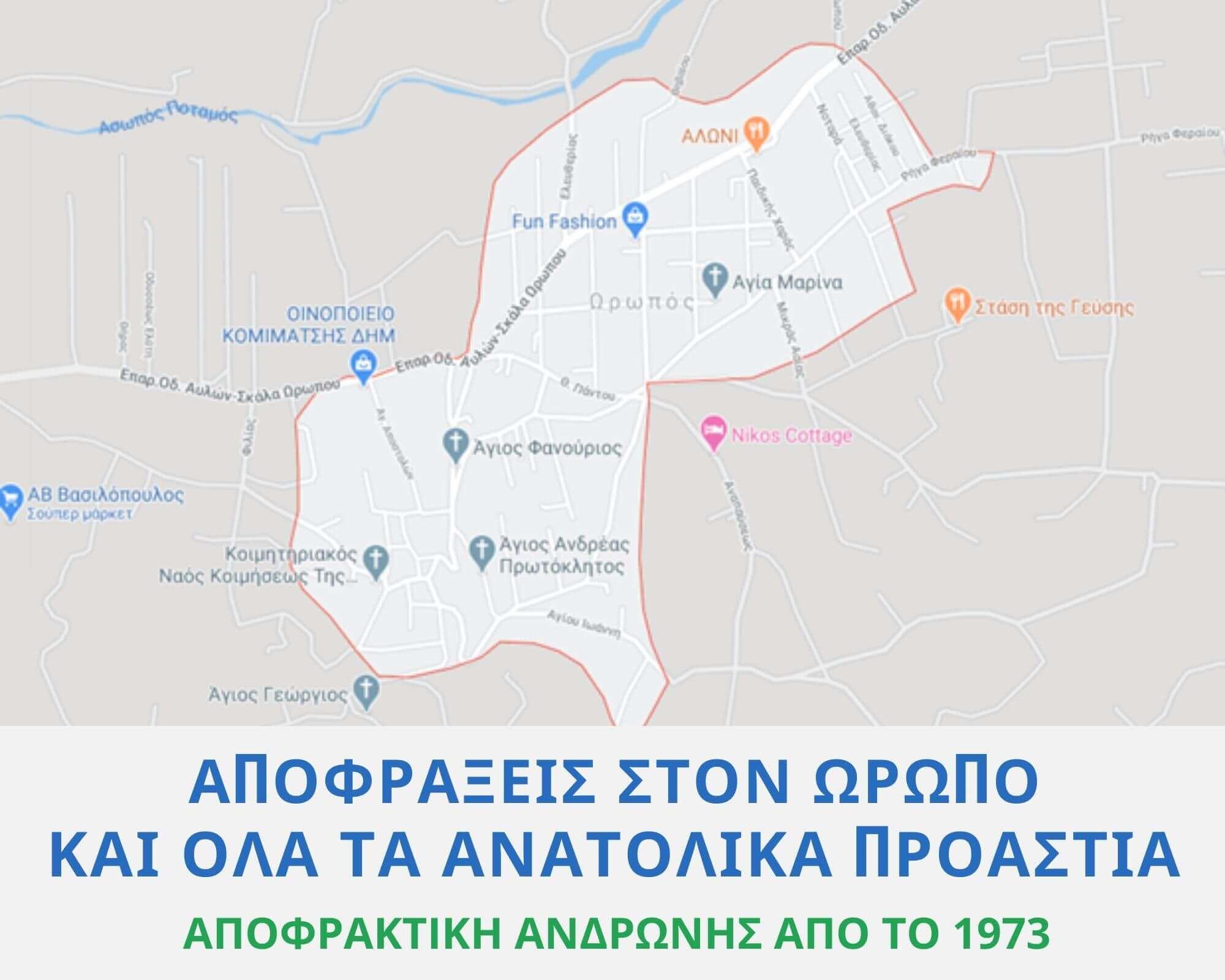 Αποφράξεις Ωρωπός - 213.02.50.818 - Αποφράξεις Αθήνα